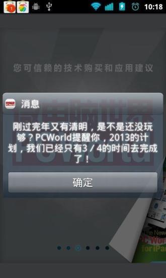 微电脑世界安卓版高清截图