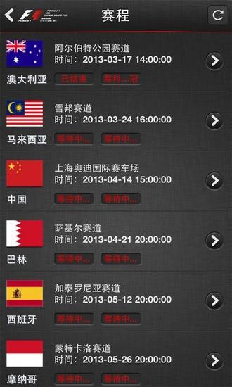 2013F1瑞银中国大奖赛安卓版高清截图