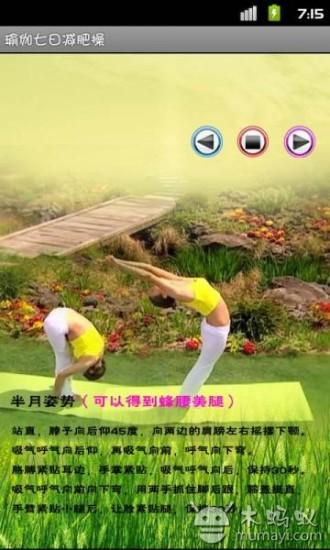 瑜伽七日减肥操安卓版高清截图