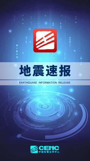 地震速报安卓版高清截图
