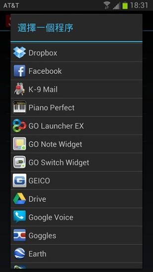 滑动Home键安卓版高清截图