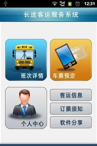 客运通安卓版高清截图