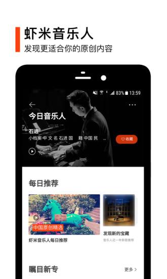 虾米音乐安卓版高清截图