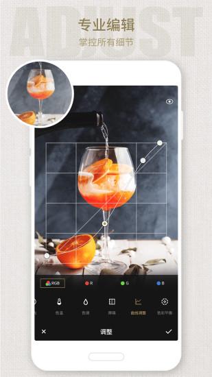Fotor照片编辑器安卓版高清截图