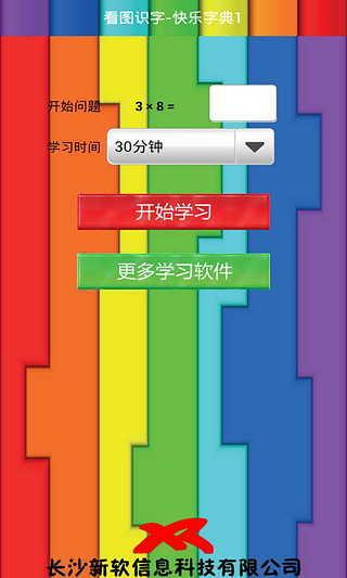 新软点读机快乐字典安卓版高清截图