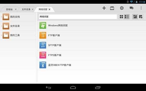 文件大师HD安卓版高清截图