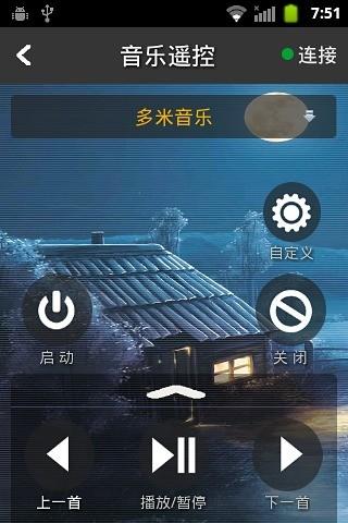 易手遥控安卓版高清截图
