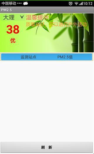 PM25检测安卓版高清截图