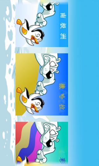 企鹅历险记安卓版高清截图