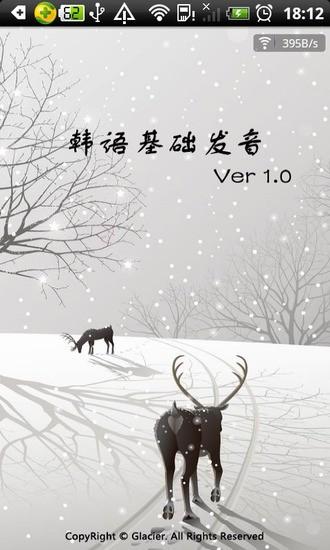 韩语基础发音安卓版高清截图