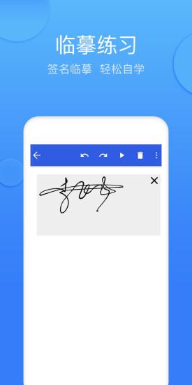 墨签艺术签名安卓版高清截图