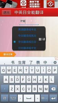 中英日在线翻译安卓版高清截图