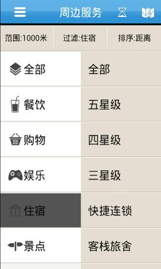 锦州世园会导游安卓版高清截图