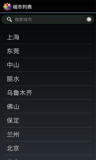 空气质量AQI安卓版高清截图