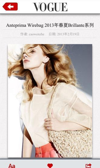 Vogue时尚圣典安卓版高清截图