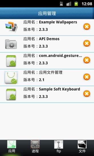 应用文件管理安卓版高清截图