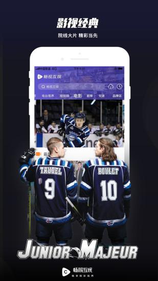 联通手机电视安卓版高清截图