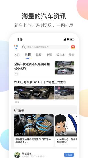 搜狐汽车安卓版高清截图