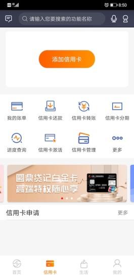 江苏农商银行安卓版高清截图