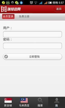 瑞投咨网安卓版高清截图