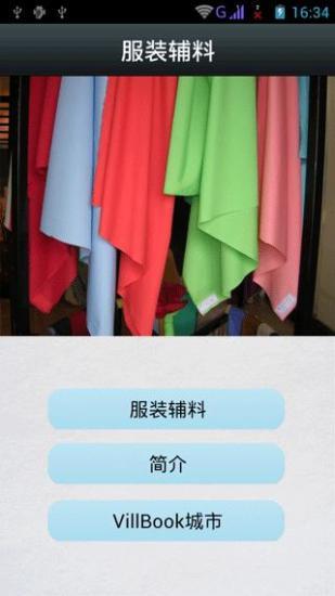 服装辅料平台安卓版高清截图