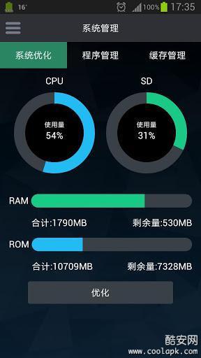 超级优化安卓版高清截图