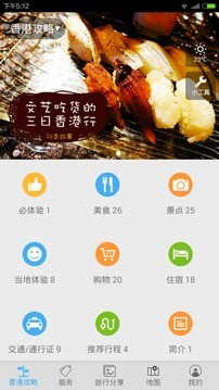 香港攻略安卓版高清截图