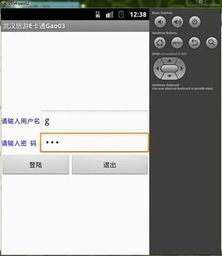 武汉旅游E卡通安卓版高清截图