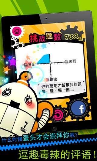 右脑运动会2013夏季篇安卓版高清截图