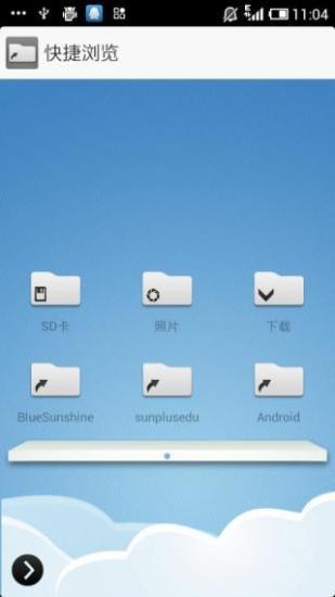 快捷浏览安卓版高清截图
