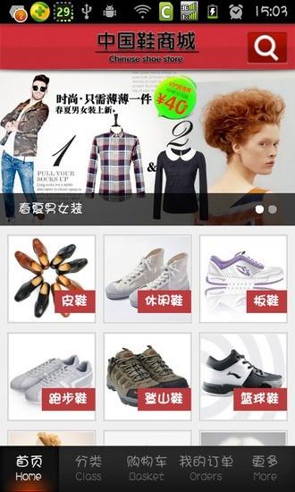 中国鞋商城安卓版高清截图