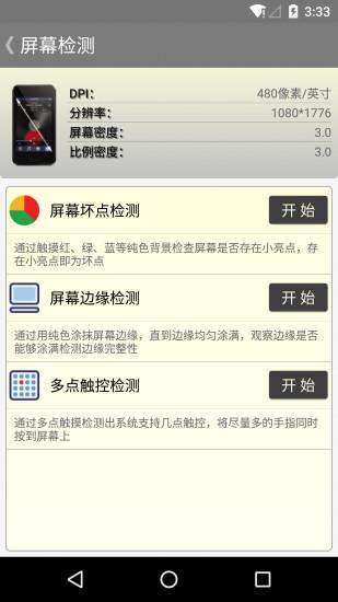 硬件检测专家安卓版高清截图