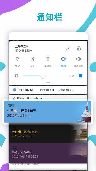 iTime安卓版高清截图