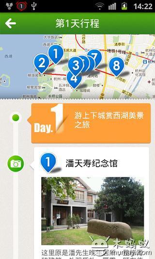 杭州旅游指南安卓版高清截图