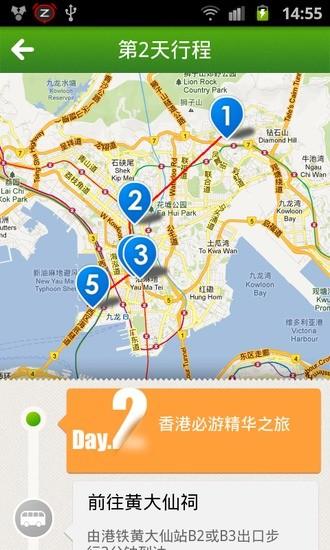 香港旅游指南安卓版高清截图