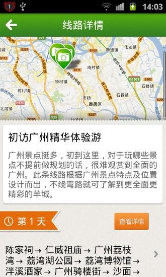 广州旅游指南安卓版高清截图