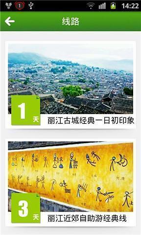 丽江旅游指南安卓版高清截图