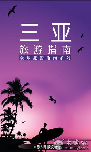 三亚旅游指南安卓版高清截图