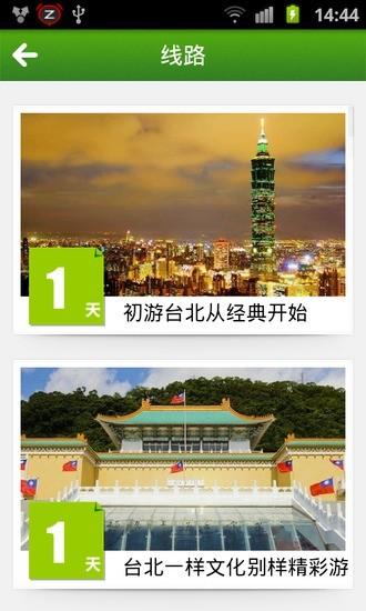 台北旅游指南安卓版高清截图