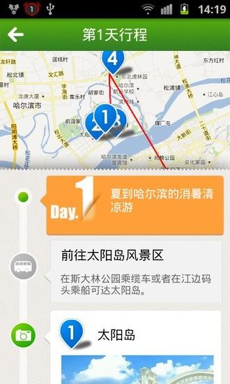 哈尔滨旅游指南安卓版高清截图