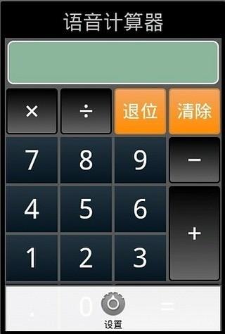 语音计算器安卓版高清截图
