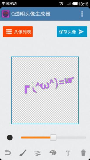 透明头像生成器安卓版高清截图