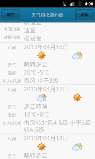 天气预报简约版安卓版高清截图