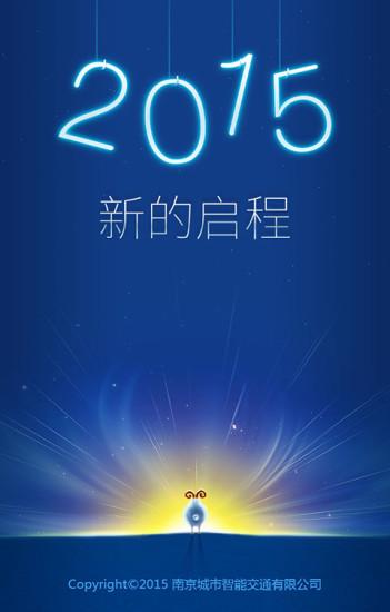 智行南京安卓版高清截图