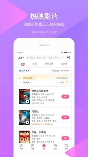 淘票票app官方