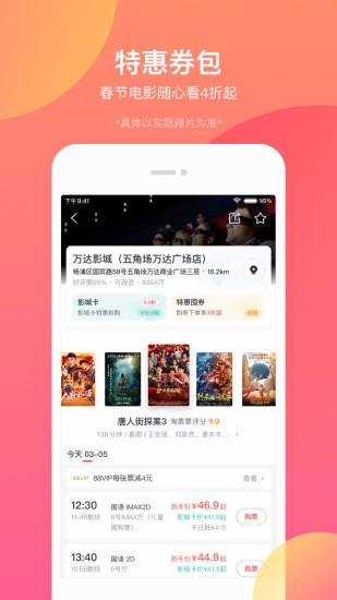 淘票票app官方下载