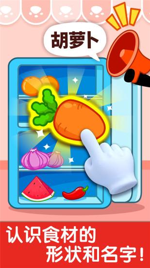 宝宝小厨房安卓版高清截图
