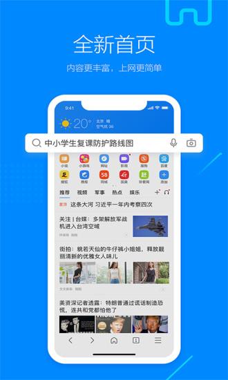 搜狗浏览器安卓版app
