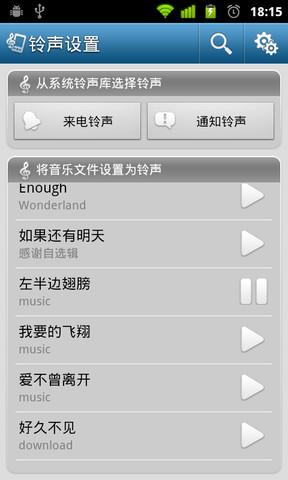 易声音安卓版高清截图