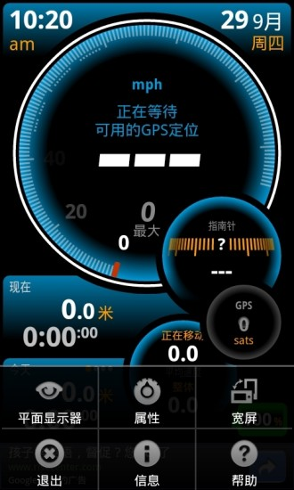 高速GPS里程表安卓版高清截图